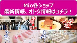 Mio各ショップ最新情報、オトク情報はコチラ!