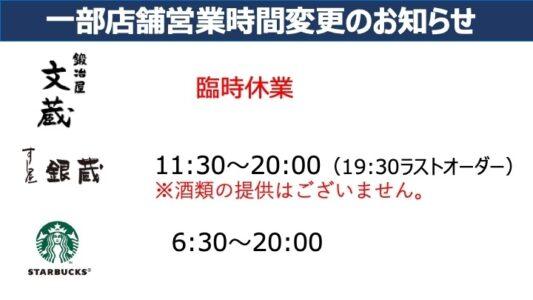 4月28日(水)より一部店舗営業時間変更のお知らせです。