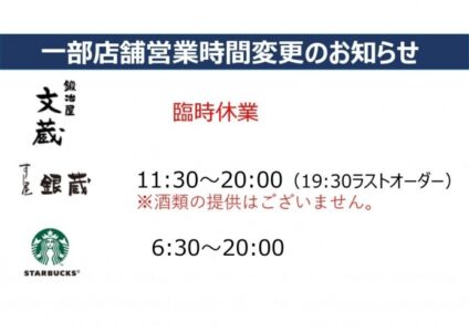 8月2日(月)より一部店舗営業時間変更のお知らせです。