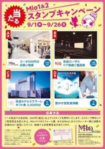 Mio1&2 スタンプキャンペーン 9/1(水)~9/26(日)